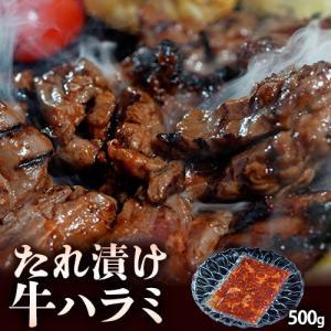 『たれ漬け牛ハラミ 焼肉用』オーストラリア産 500g×1P※冷凍 送料無料 tsukijiichiba