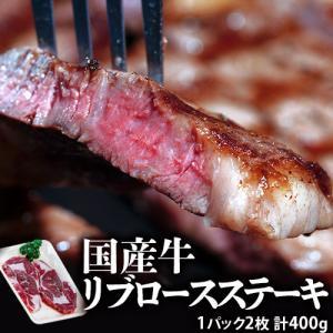 【フードロス削減】国産牛リブロースステーキ 2枚 計400g ※冷凍 送料無料|tsukijiichiba