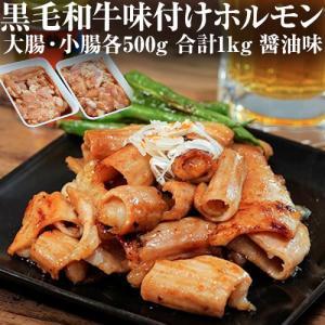 黒毛和牛 ホルモン 味付け大腸 500g 小腸500g 醤油味 各1パック 計1kg もつ おつまみ 冷凍 送料無料|tsukijiichiba