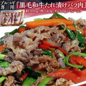 プルコギ専用『黒毛和牛 たれ漬けバラ肉』約300g×5パック(1P:肉240g タレ60g) 平松牧場指定 計1.5kg ※冷凍 tsukijiichiba