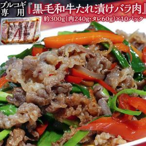 プルコギ専用『黒毛和牛 たれ漬けバラ肉』約300g×10パック(1P:肉240g タレ60g) 平松牧場指定 計3kg ※冷凍 送料無料 tsukijiichiba