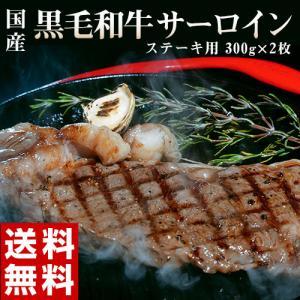 『黒毛和牛 サーロイン(ステーキ用)』国産 約600g(300g×2枚) 経産牛 折箱入り ※冷凍 送料無料 tsukijiichiba