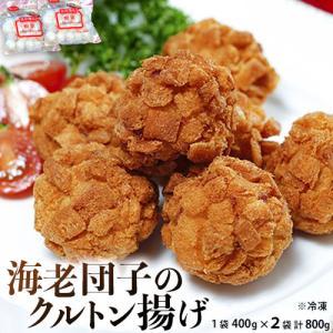 『えび団子のクルトン揚げ(蝦球)』2P 800g(1P:20g×20個入り)※冷凍 tsukijiichiba