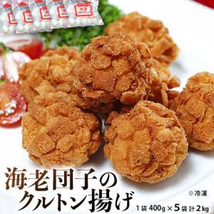 『えび団子のクルトン揚げ(蝦球)』5P 2kg(1P:20g×20個入り)※冷凍 tsukijiichiba