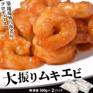 大型ムキエビ インド産・日本加工 背ワタ取済み 解凍後 約1kg(500g×2袋) ※冷凍 tsukijiichiba