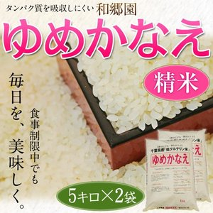 お米 10kg 送料無料 千葉県産 和郷園の低グルテリン米(低たんぱく米)「ゆめかなえ(精米)」平成30年度産米 5kg×2袋 おこめ 米 白米 ご飯|tsukijiichiba
