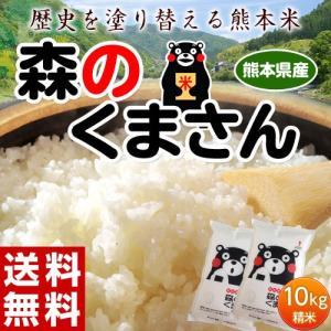 送料無料 熊本県産 森のくまさん 白米 10kg(5kg×2袋) 常温|tsukijiichiba