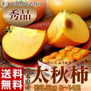 柿 かき 甘柿 熊本県産 太秋柿 産地箱 秀品 8〜14玉 約3.5kg 送料無料|tsukijiichiba
