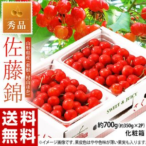 山形県産 さくらんぼ  佐藤錦 大粒Lサイズ  約700g(...