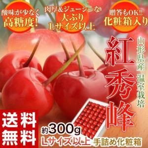 《送料無料》山形県産 温室栽培「紅秀峰」 Lサイズ以上 約300g 手詰め化粧箱 frt ○|tsukijiichiba