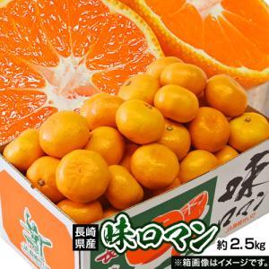 長崎県は九州におけるみかんの大産地として有名。 230年を超える歴史を持つこの土地のみかんは、 市場...