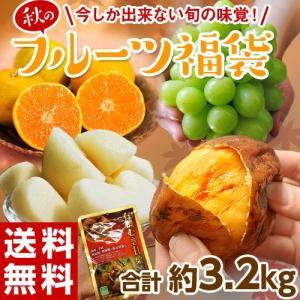 《送料無料》フルーツセット『旬の果物4種+甘栗』合計約3.2kg(シャインマスカット、梨、みかん、安納紅芋、甘栗) frt ○|tsukijiichiba