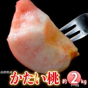 桃 もも モモ 山形県産 かたい桃 約2kg(5〜10玉) おどろき又は美晴白桃 送料無料|tsukijiichiba
