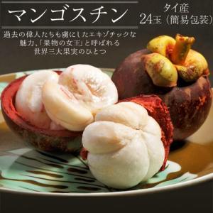 タイ産 生マンゴスチン 4玉×6パック 計24玉 ※冷蔵 frt ☆
