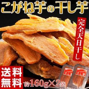 《送料無料》茨城県産「こがね芋の干し芋」2袋 (1袋約160g)【メール便】 ○|tsukijiichiba