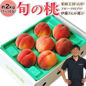 桃 もも モモ 果樹王国・山形県のフルーツのプロ・伊藤さんが選ぶ「旬の桃」約2kg(7〜10玉) ※常温・送料無料|tsukijiichiba