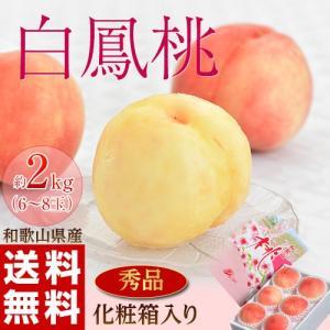 送料無料 和歌山県産 「紀の里の白鳳桃」 秀品 約2kg(6〜8玉) 産地直送 常温|tsukijiichiba