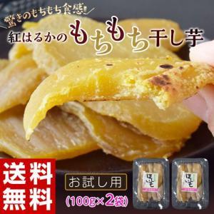 干し芋 芋 イモ いも 茨城県産 天日干しで甘さ引き出す! 紅はるか もちもち干し芋 100g×2袋 ゆうパケット ※常温 送料無料|tsukijiichiba