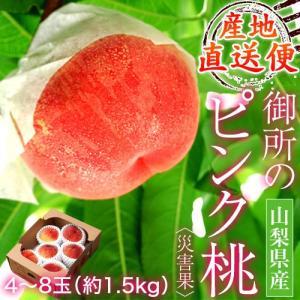 桃 もも 山梨県産 御所の桃 ≪ピンク桃≫ 訳あり品 災害果 1箱 約1.5kg(4〜8玉) 【3箱まで送料1口】|tsukijiichiba