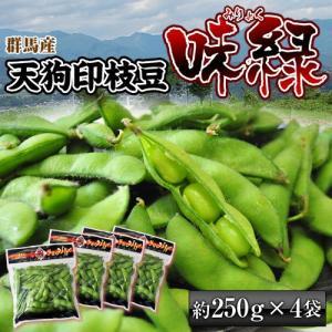 群馬県産 天狗印の枝豆「味緑」 約250g×4袋 ※冷蔵 ☆|tsukijiichiba