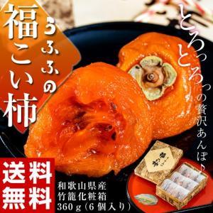 《送料無料》和歌山県産 「うふふの福こい柿(あんぽ柿)」 竹籠化粧箱入り 360g(6個入り) frt ☆|tsukijiichiba