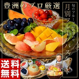≪送料無料≫築地の目利き厳選!旬のフルーツを詰めた「月別フルーツバスケット」※冷蔵または常温 frt ○|tsukijiichiba