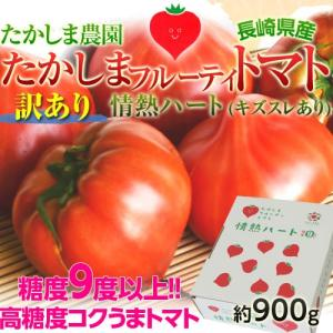【訳あり・糖度9度以上】『たかしまフルーティトマト 情熱ハート』長崎産 約900g ☆ tsukijiichiba