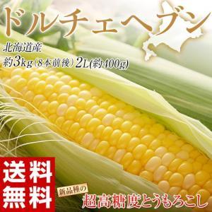 ≪送料無料≫『ドルチェヘブン とうもろこし』 北海道産 約3kg 8本前後 ※冷蔵 ☆|tsukijiichiba