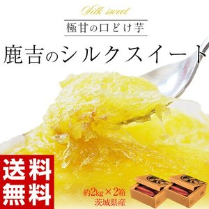 さつまいも 送料無料 茨城県産 鹿吉の シルクスイート 約2kg×2箱|tsukijiichiba