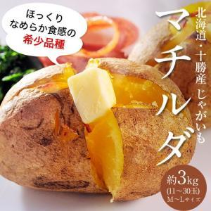 北海道・芽室産 『マチルダ(じゃがいも)』 M〜Lサイズ 約3kg ○|tsukijiichiba