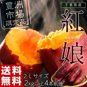 《送料無料》新品種さつまいも『紅娘(べにむすめ)』 千葉県産 2Lサイズ 2kg以上 4本前後 ☆|tsukijiichiba