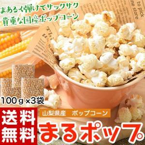 『国産ポップコーン まるポップ』 約100g×3袋 ※常温・送料無料・ネコポス|tsukijiichiba