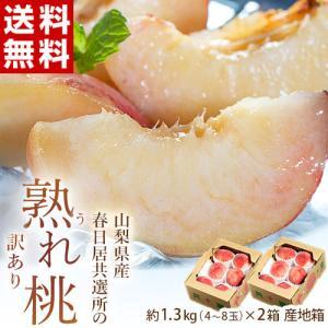 桃 もも 訳あり 山梨県産 春日居共選所の 熟れ桃 約1.3kg×2箱 送料無料 産地直送|tsukijiichiba