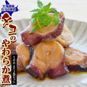 たこ 蛸 北海道産タコのやわらか煮 100g×2袋 冷凍 tsukijiichiba