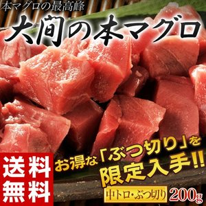 大間 まぐろ クロマグロ 鮪 日本一のブランド「大間の本まぐろ」中トロぶつ切り200g ※冷凍 送料無料|tsukijiichiba