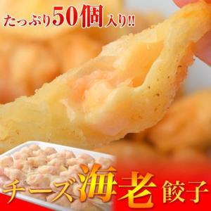 チーズ入り『一口エビ餃子』 500g(50個) ※冷凍 sea ○