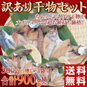 《送料無料》 訳あり干物セット3種×3袋 合計900g(300g×3) ※冷凍 sea ☆|tsukijiichiba