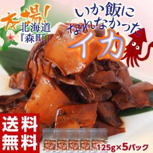 いか 訳あり 総菜 送料無料 北海道加工 いか飯になれなかったイカ 125g × 5パック|tsukijiichiba