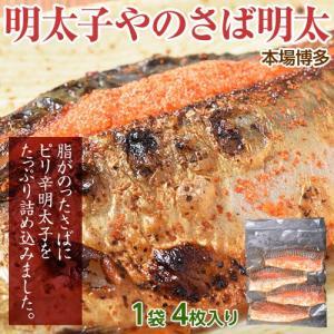 明太子やの さば明太 1袋 4枚入り※冷凍 sea 〇|tsukijiichiba