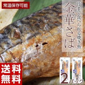 《送料無料》骨まで食べられる焼き魚「金華さば」1切×2パック ※常温 【ネコポス】【代引き不可】【同梱不可】sea○|tsukijiichiba