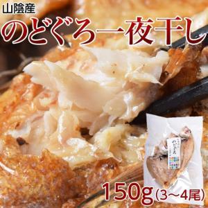 山陰産のどぐろ一夜干し 3〜4尾(150g) ※冷凍 sea ○|tsukijiichiba