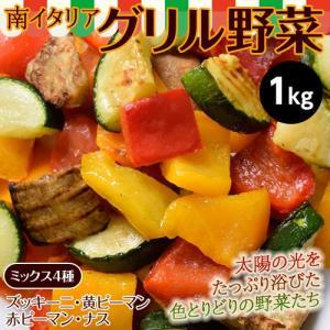 冷凍野菜 南イタリア産 グリル野菜ミックス (ズッキーニ・黄ピーマン・赤ピーマン・ナス) 1キロ [500g×2袋] ○|tsukijiichiba