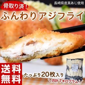 《送料無料》長崎県産真あじ使用 「ふんわりアジフライ」1キロ sea☆
