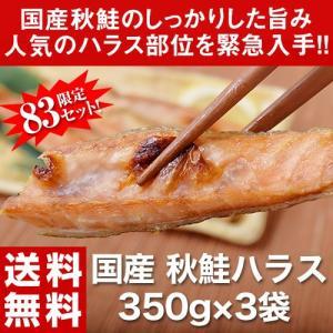 《送料無料》国産秋鮭ハラス 350g×3袋 ※冷凍 sea ☆|tsukijiichiba