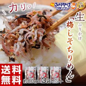 ふりかけ 送料無料 ちりめん じゃこ 梅 しそ ちりめん 80g×3袋セット 代引不可 同梱不可|tsukijiichiba
