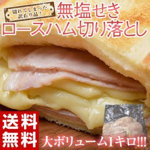 ハム 切り落とし 訳あり「無塩せきハム切り落とし」大ボリューム1kg 訳有り おつまみ サラダ 豚 豚肉 ご飯のお供 オードブル 冷凍 送料無料|tsukijiichiba