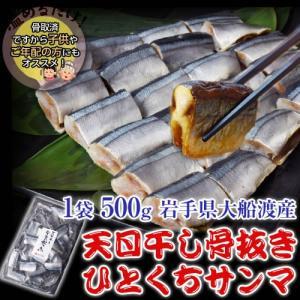 「天日干し骨抜きひとくちサンマ」1袋500g ※冷凍 sea ○
