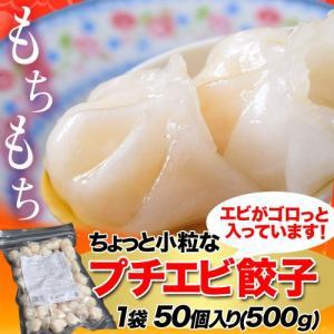 『プチエビ餃子』 1袋 500g(10g×50個) ※冷凍 sea ☆|tsukijiichiba