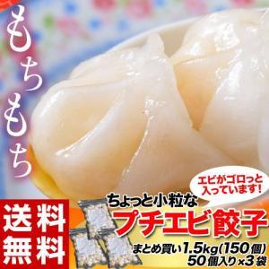 《まとめ買い・送料無料》 『プチエビ餃子』3袋 合計1.5kg(10g×計150個) ※冷凍 ☆|tsukijiichiba