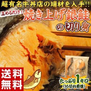 《送料無料》超有名店の端材 銀鮭の塩焼き 約1キロ(16切れ前後) ※冷凍 sea ☆|tsukijiichiba
